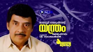 Yanthram | Kathaprasangam | V Sambasivan | Part 1