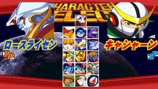 Tatsunoko Fight All Characters [PSX]