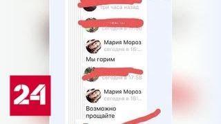 """Возможно, прощайте: в """"Зимней вишне"""" горели целыми классами - Россия 24"""