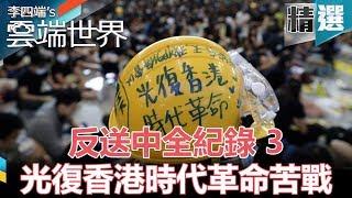 反送中全紀錄(3)光復香港時代革命苦戰- 李四端的雲端世界 精選