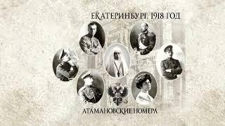 Елизавета Федоровна Романова. Осталась лишь одна молитва. 2 серия
