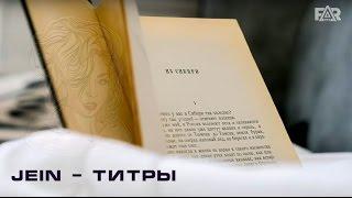 JEIN - Титры [ клип 2016 ]