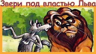 Звери под властью. Льва  Народная сказка. Аудиосказка. Слушать онлайн