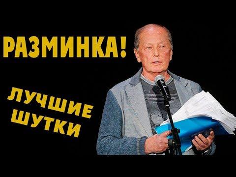 Михаил Задорнов. Разминка для мозга