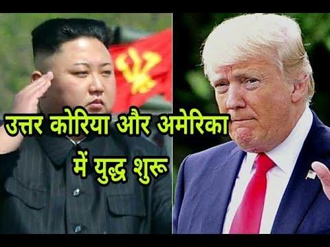 उत्तर कोरिया और अमेरिका युद्ध शुरू.North Korea verses America Wars Attack Latest news