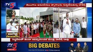Minister Harish Rao At Telangana Formation Day Celebrations | Siddipet | TV5