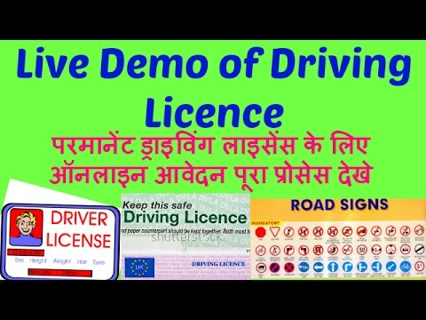 Apply Learning Driving Licence Online Renewal Driving ...