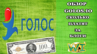 🎬 ОБЗОР | GOLOS.IO Как и сколько платит за статьи