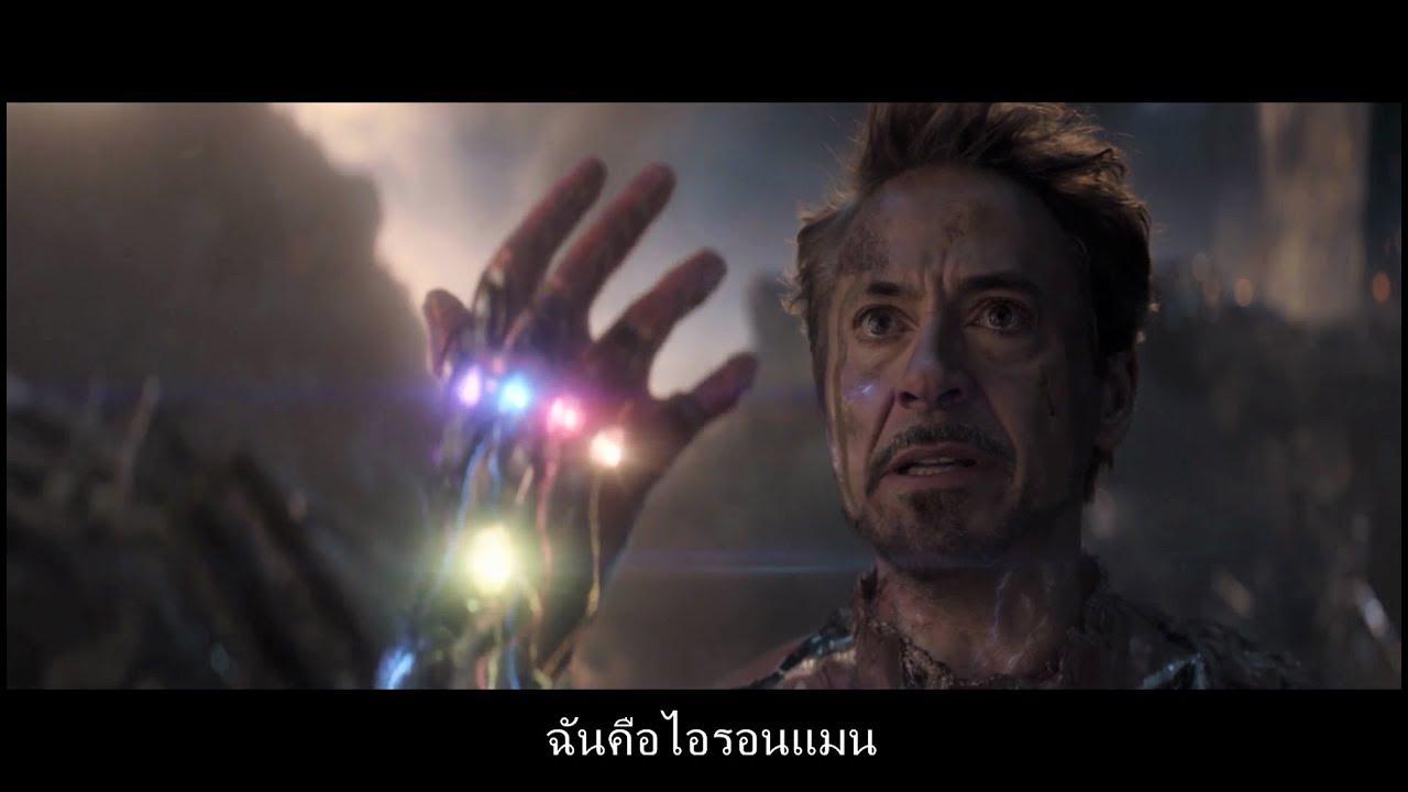 """Marvel Studios Avengers Endgame À¸à¹€à¸§à¸™à¹€à¸ˆà¸à¸£ À¸ª À¹€à¸œà¸"""" À¸ˆà¸¨ À¸ À¸§ À¸™à¸™ À¸šà¸™ Itunes Store Youtube"""