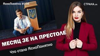 Месяц Зе на престоле. Что стало ЯсноПонятно | #198 by Олеся Медведева