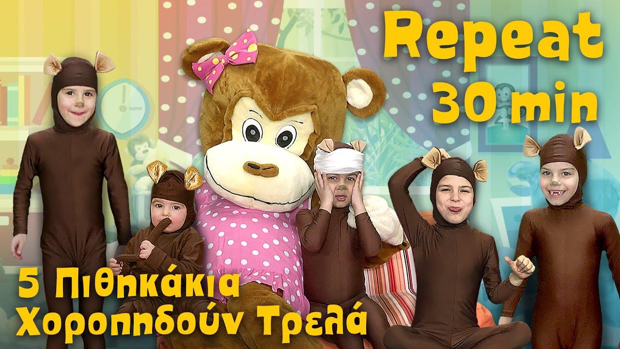 5 Πιθηκάκια Χοροπηδούν Τρελά 30 λεπτά Non - Stop   Ελληνικά Παιδικά Τραγούδια   Paidika Tragoudia