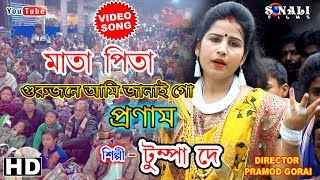 Mita Pita Gurujone Tumpa Dey Mp3 Song Download