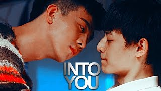 ' INTO YOU. '