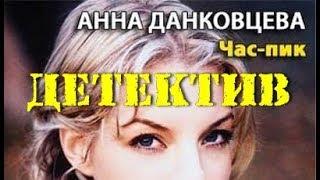 Анна Данковцева. Час пик 3