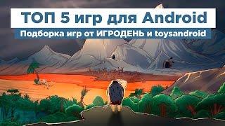 ТОП 5 игр под Android