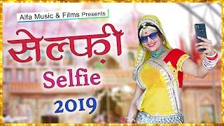 Selfie | Rajasthani Song | Rekha Shekhawat | Alfa Music & Films | 2019