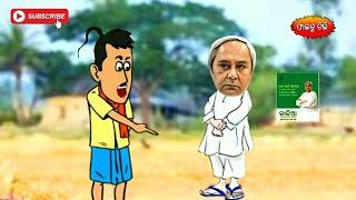 Navin patnaik vs farmer_kalia yojana_odia funny cartoon video