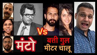 Movie Review | Manto Vs Batti Gul Meter Chalu