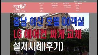 충남 아산 호텔모텔OO…