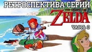 Вне времени №5 - Ретроспектива серии The Legend of Zelda (Часть 3)