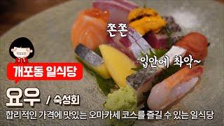 냠냠) 강남일식집 / 개포동일식집 / 양재동맛집 / 오…
