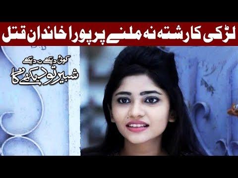 Koi Dekhe Na Dekhe Shabbir To Dekhe Ga - 19 April 2018 | Express News
