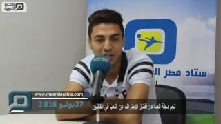 مصر العربية | نجم دجلة الصاعد: افضل الاحتراف عن اللعب في القطبين