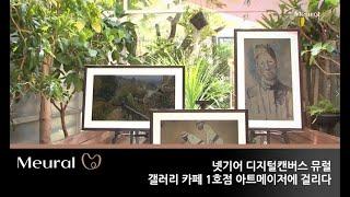 넷기어 디지털캔버스 뮤럴, 갤러리 카페 1호점 아트메이…
