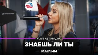 Download 🅰️ МакSим - Знаешь Ли Ты (LIVE @ Авторадио) Mp3 and Videos