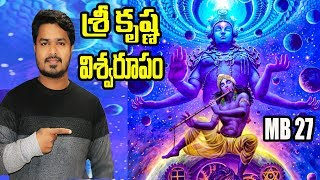 Mahabaratam- 27 | Lord Krishna Vishwaroopam | In Telugu | By Vikramaditya | EP#199