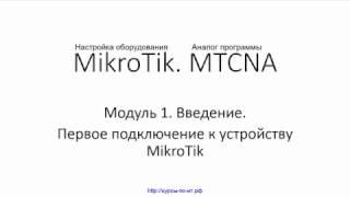 Настройка оборудования MIkroTik. 17 Первое подключение к устройству MikroTik(Видеокурс
