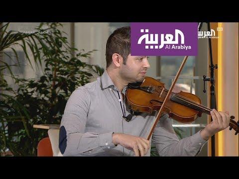 صباح العربية | أنا لحبيبي على الكمان  - نشر قبل 2 ساعة