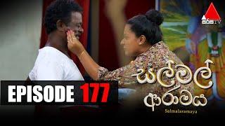 සල් මල් ආරාමය | Sal Mal Aramaya | Episode 177 | Sirasa TV Thumbnail