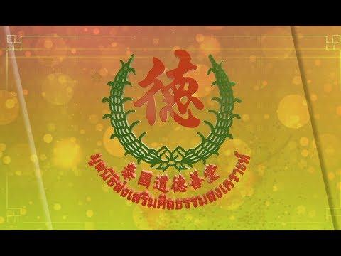 มูลนิธิส่งเสริมศีลธรรมสงเคราะห์ (泰國道德善堂) Ver.ภาษาจีนเเต้จิ๋ว