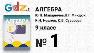 № 1 - Алгебра 9 класс Макарычев