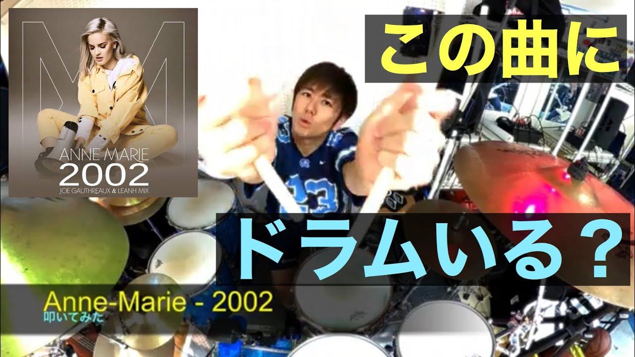 【Anne-Marie - 2002】女性シンガーの裏で叩くのって気持ち良いですよね【叩いてみた】
