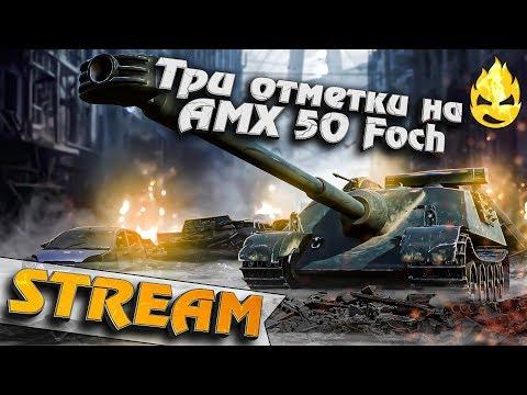 ★ Три отметки на AMX 50 Foch ★ Последний стрим ★