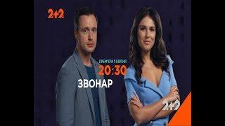 """Новий детективний серіал """"Звонар"""" на 2+2"""