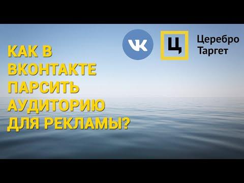 Как в Вконтакте парсить аудиторию для рекламы? Оптимизация рекламы ВК.