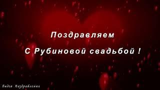 видео Поздравления с рубиновой свадьбой красивые в стихах