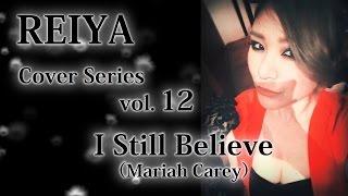 【REIYA カバー#12】I Still Believe(Mariah Carey)