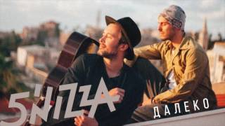 Download 5'nizza - Далеко (Премьера) MP3 song and Music Video