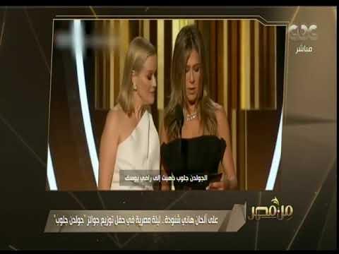 من مصر | المصري رامي يوسف يفوز بجائزة جولدن جلوب