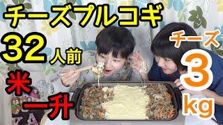 【大食い】チーズプルコギ32人前・チーズ3kg!ご飯一升!【双子】