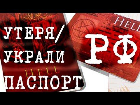 Что делать если потеряли паспорт РФ (ПОДРОБНАЯ видеоинструкция)