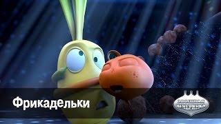 Мультфильм детям -  Овощная ВЕЧЕРИНКА – Фрикадельки - серия 47