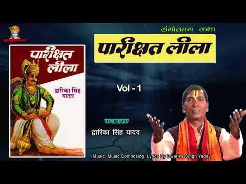 Parichat Leela Vol 1 / Sangeetmay Shrimad Bhagwat Katha /Acharya Dwarika Singh Yadav / MP3 Audio