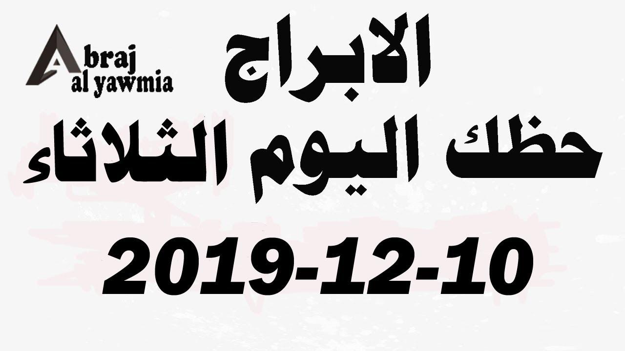 Photo of الابراج و حظك اليوم الثلاثاء 2019-12-10 – الابراج اليومية – حظك اليوم