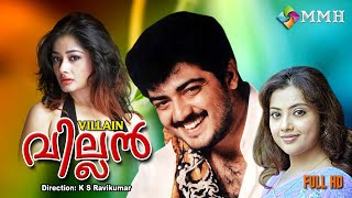 Malayalam  dubbed movie   | VILLAIN | Double roll)Meena | Kiran | Manobala others