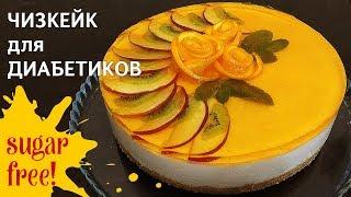 Как сделать торт для диабетиков - красиво и вкусно